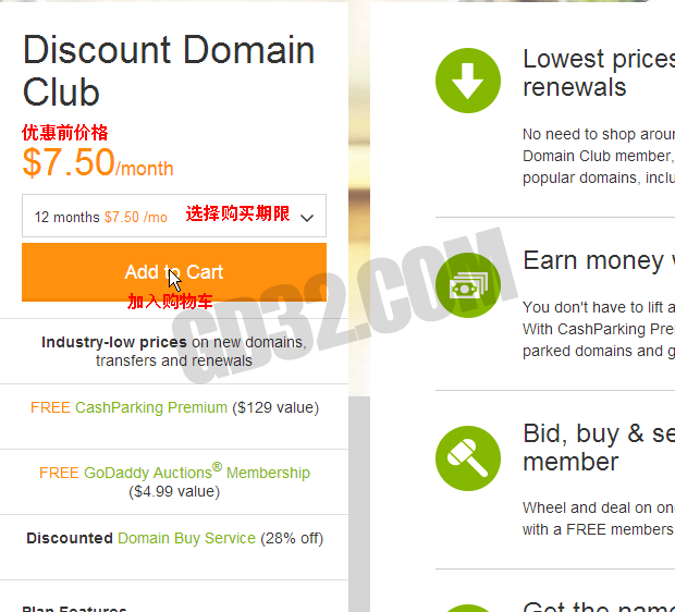 godaddy Discount Domain Club购买